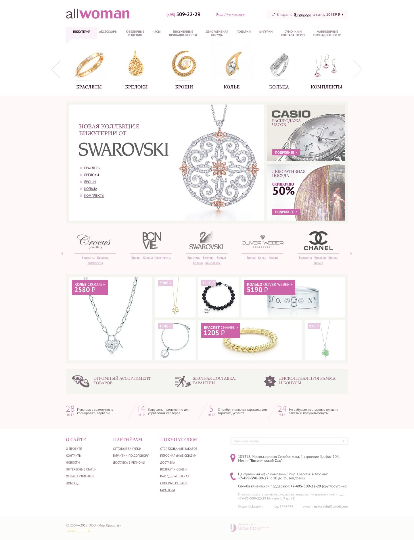 AllWoman. AllWoman. Website design for jewelry online store