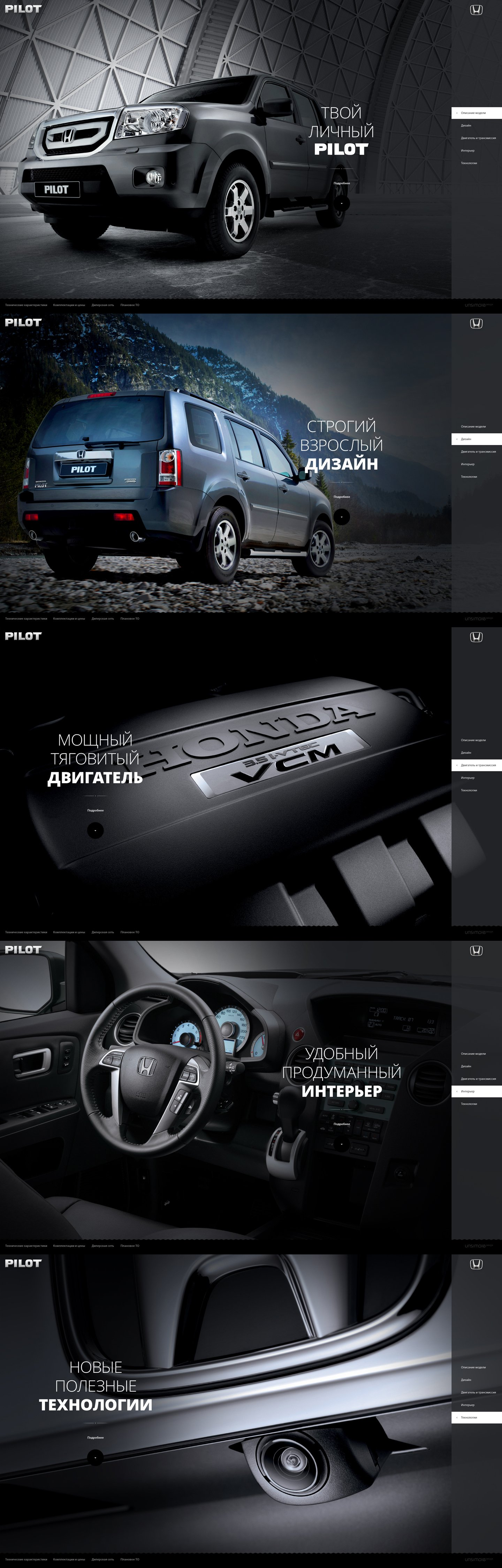 Honda Pilot. Honda Pilot. Promo site design for a car model