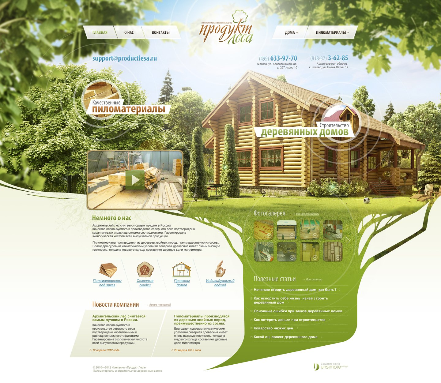 Produkt Lesa. Website design for construction company