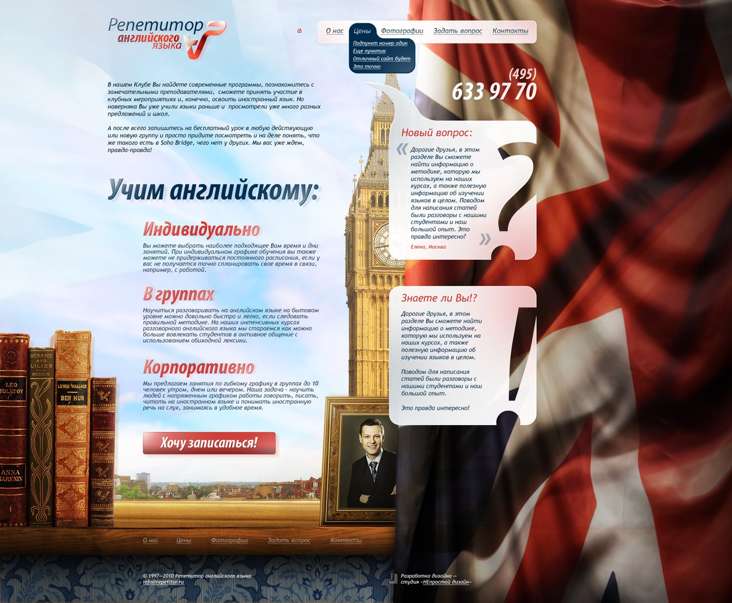 Repetitor. Website design for English language teacher