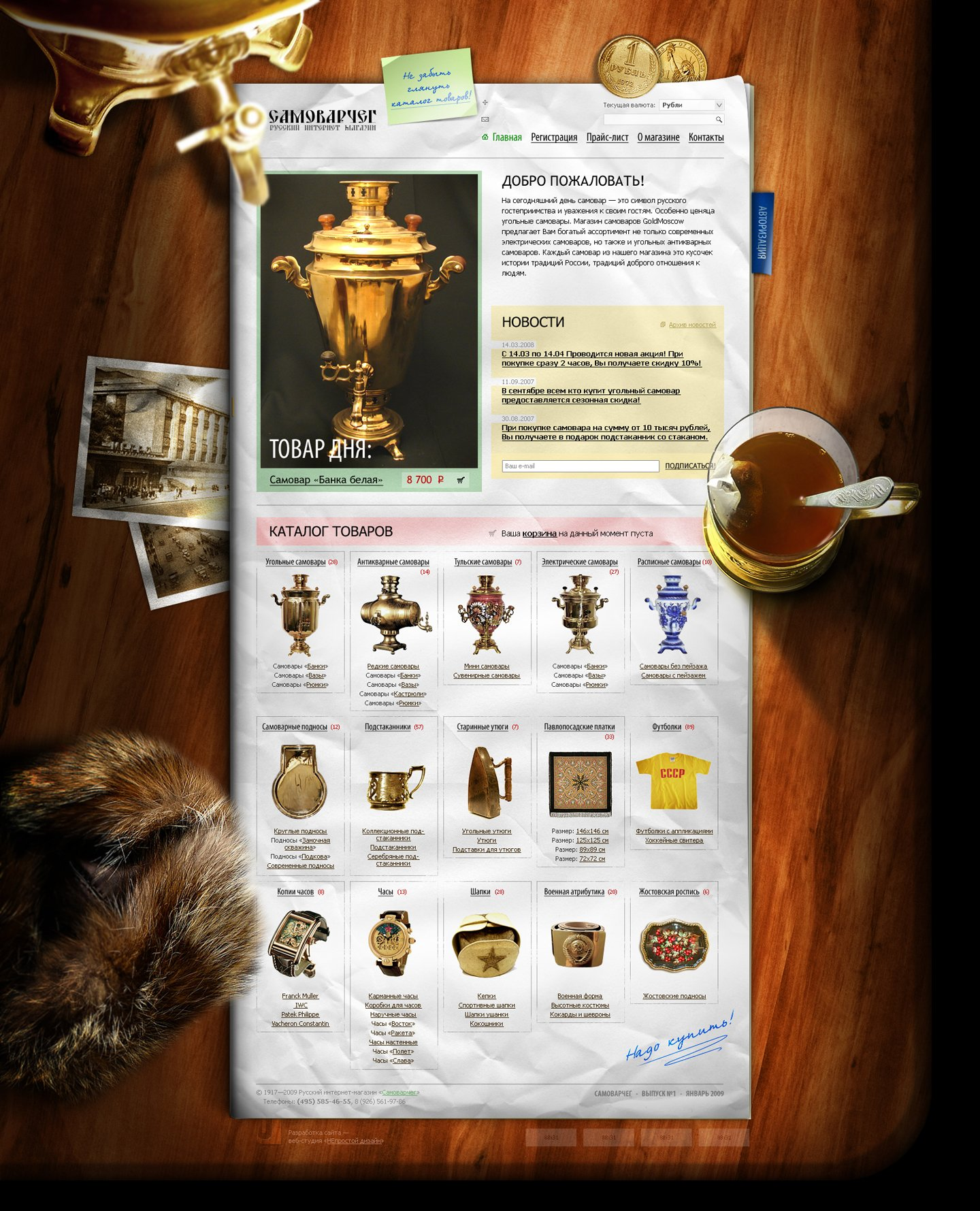 Samovarcheg. Website design for the online antiques store