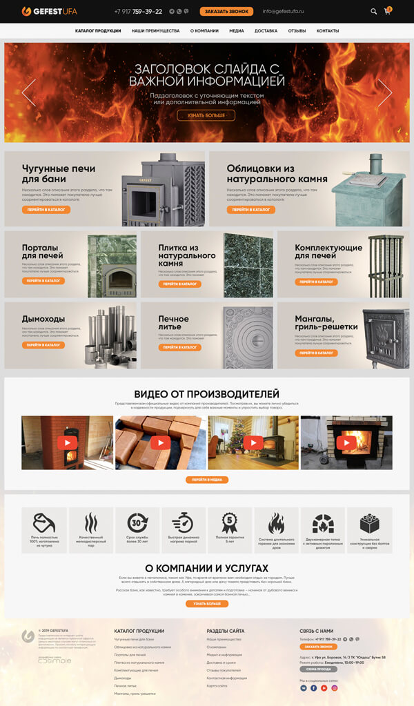 GefestUfa. Online store heating devices and accessories