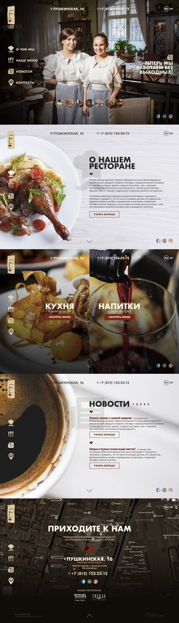 L.Brik Cafe. Website design for the restaurant of modern Russian cuisine
